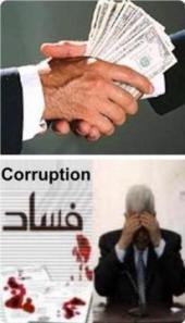 corruptPA