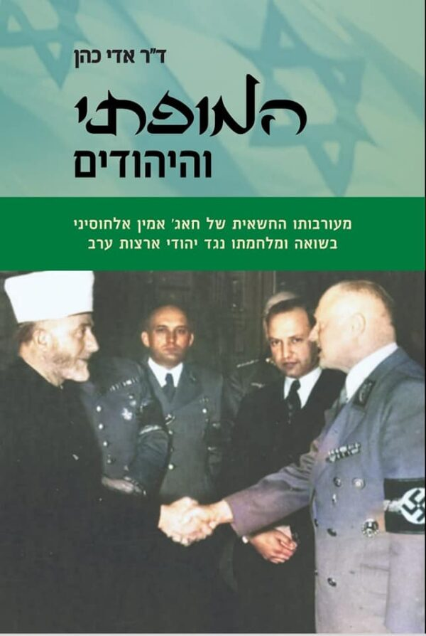 The Mufti and the Jews– The Involvement of Haj Amin al-Husseini in the Holocaust and His War on the Jews of the Arab Countries 1935-1946